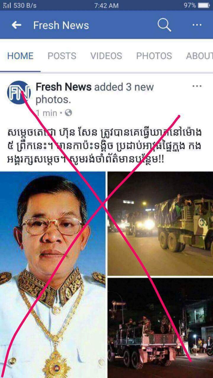 ទំព័រ Facebook (Fresh News) របស់បណ្តាញព័ត៌មាន Fresh News ត្រូវបានជនអនាមិក លួចយកទៅគ្រប់គ្រង