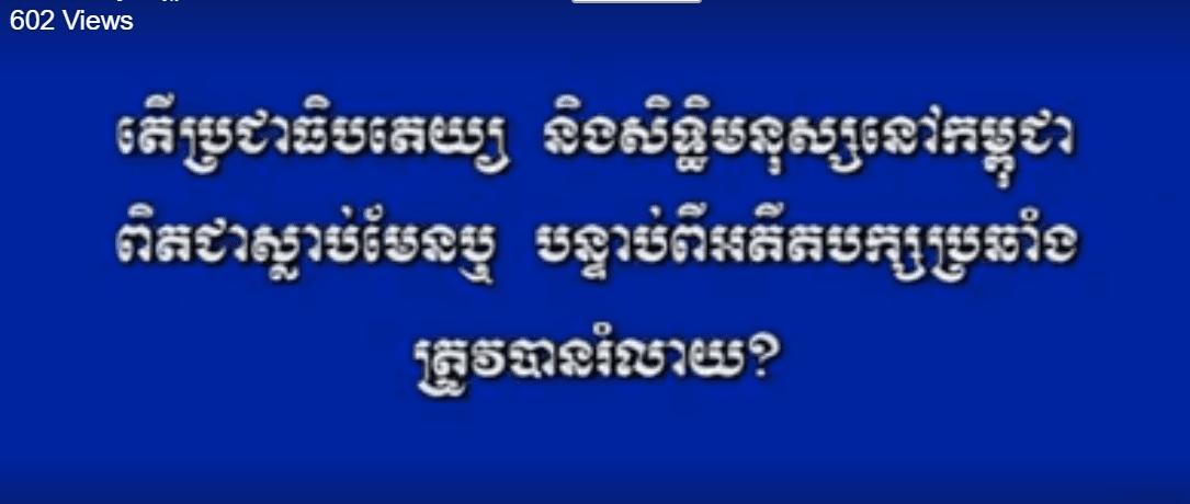 (Video) ៖ តើប្រជាធិបតេយ្យ និងសិទ្ធិមនុស្សនៅកម្ពុជា ពិតជាស្លាប់មែនឫ បន្ទាប់ពីអតីតបក្សប្រឆាំង ត្រូវបានរំលាយ?