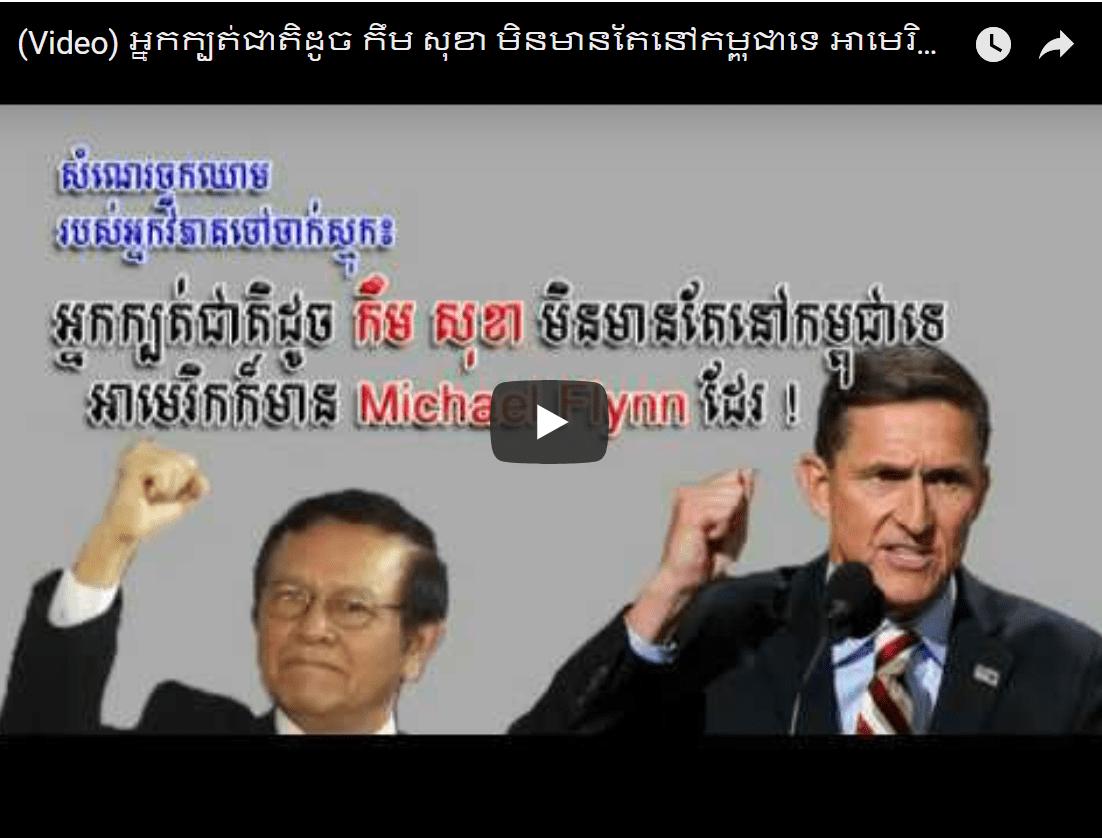 (Video) សំណេរចុកឈាមរបស់អ្នកវិភាគចៅចាក់ស្មុក៖ អ្នកក្បត់ជាតិដូច កឹម សុខា មិនមានតែនៅកម្ពុជាទេ អាមេរិកក៏មាន Michael Flynn ដែរ !
