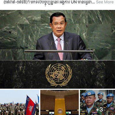 សម្តេចតេជោនាយករដ្ឋមន្ត្រី ហ៊ុន សែន អបអរសាទរខួប ៦២ឆ្នាំ កម្ពុជាចូលជាសមាជិកអង្គការសហប្រជាជាតិ (UN)