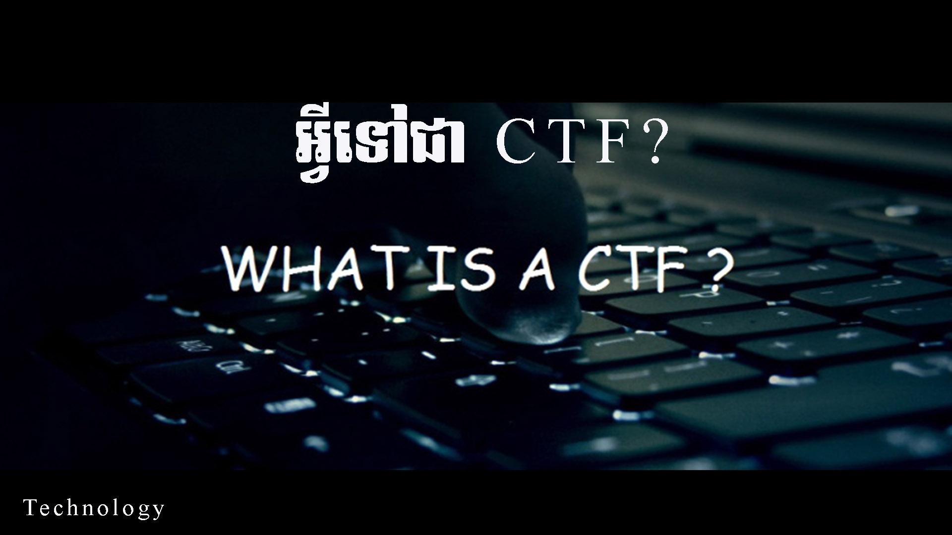 តើអ្វីទៅជាការប្រកួត CTF (Capture The Flag)