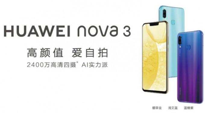 ស្មាតហ្វូន Huawei nova 3 នឹងបង្ហាញខ្លួននៅថ្ងៃទី 18 ខែកក្កដានេះ
