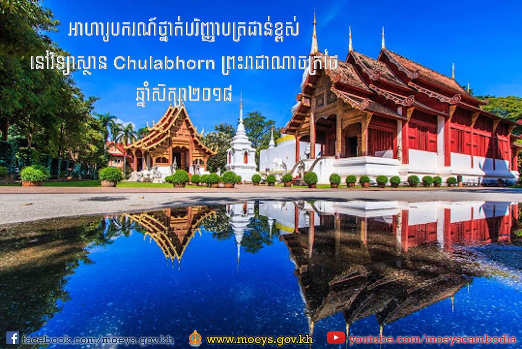 អាហារូបករណ៍ថ្នាក់បរិញ្ញាបត្រជាន់ខ្ពស់នៅវិទ្យាស្ថាន Chulabhorn របស់ព្រះរាជាណាចក្រថៃ