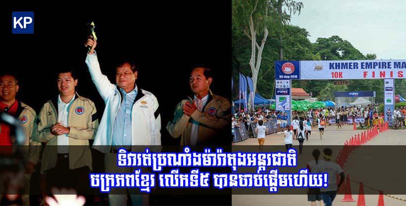 ទិវារត់ប្រណាំងម៉ារ៉ាតុងអន្ដរជាតិ ចក្រភពខ្មែរ (Khmer Empire Full Marathon) លើកទី៥ បានចាប់ផ្ដើមហើយ