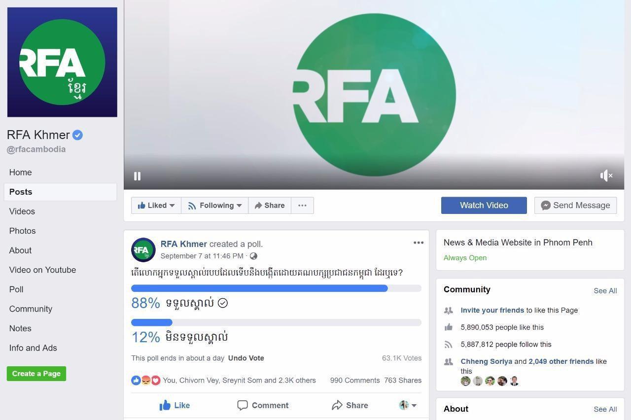 Update៖ គិតត្រឹមម៉ោង៩ព្រឹកនេះ ការស្ទង់មតិរបស់ RFA បញ្ជាក់ថា ពលរដ្ឋខ្មែរទទួលស្គាល់រដ្ឋាភិបាលថ្មីដឹកនាំដោយ CPP កើនដល់៨៨% ហើយ