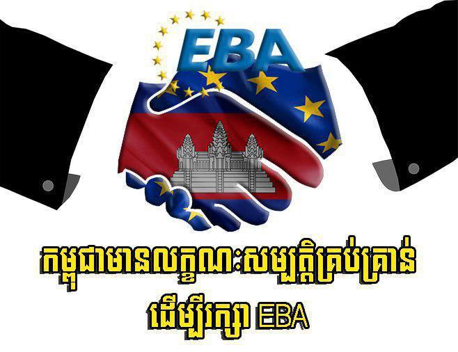 Letter to Editor: Cambodia Ability to Retain Preferential EBA!