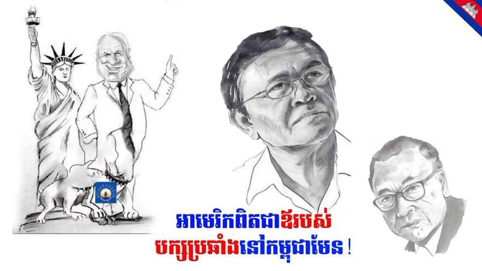 USA- A Real Patron of Cambodian Opposition!