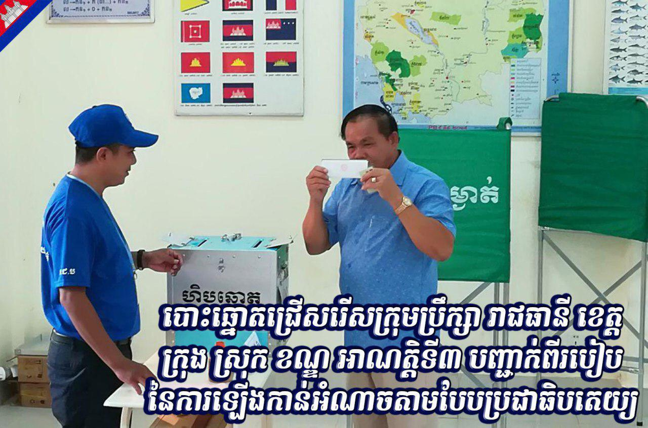 Recent Successful Elections Prove Strong and Progress of Democracy in Cambodia