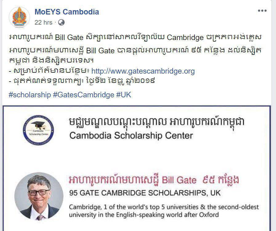 មហាសេដ្ឋី Bill Gate ផ្ដល់ អាហារូបករណ៍៩៥កន្លែងដល់និស្សិតកម្ពុជា និងនិស្សិតបរទេស