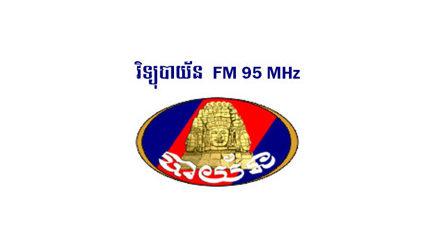 វិទ្យុបាយ័ន នឹងធ្វើការផ្សាយបន្តផ្ទាល់កម្មវិធីឡាយសូរបស់អង្គព្រោកប្រាជ្ញតាមផេកហ្វេសប៊ុក តាមរលកធាតុអាកាស FM 95 MHz