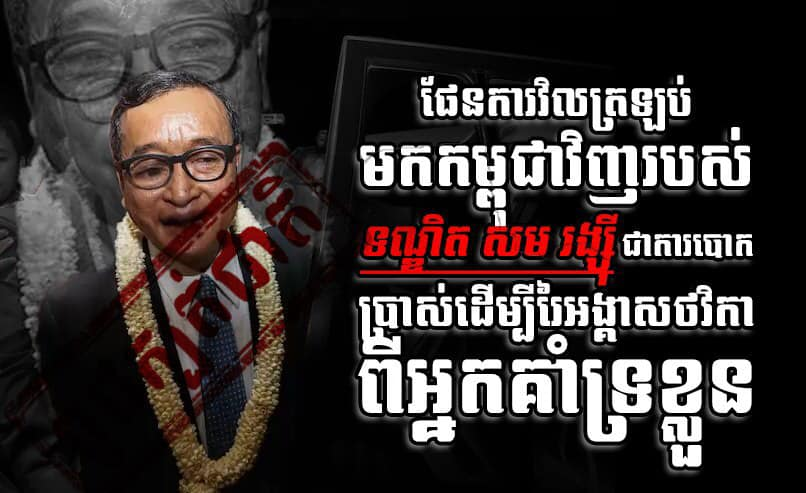 """Sam Rainsy's Plan to Repatriate Is Another """"Color Revolution"""" Under """"Change"""" slogan"""