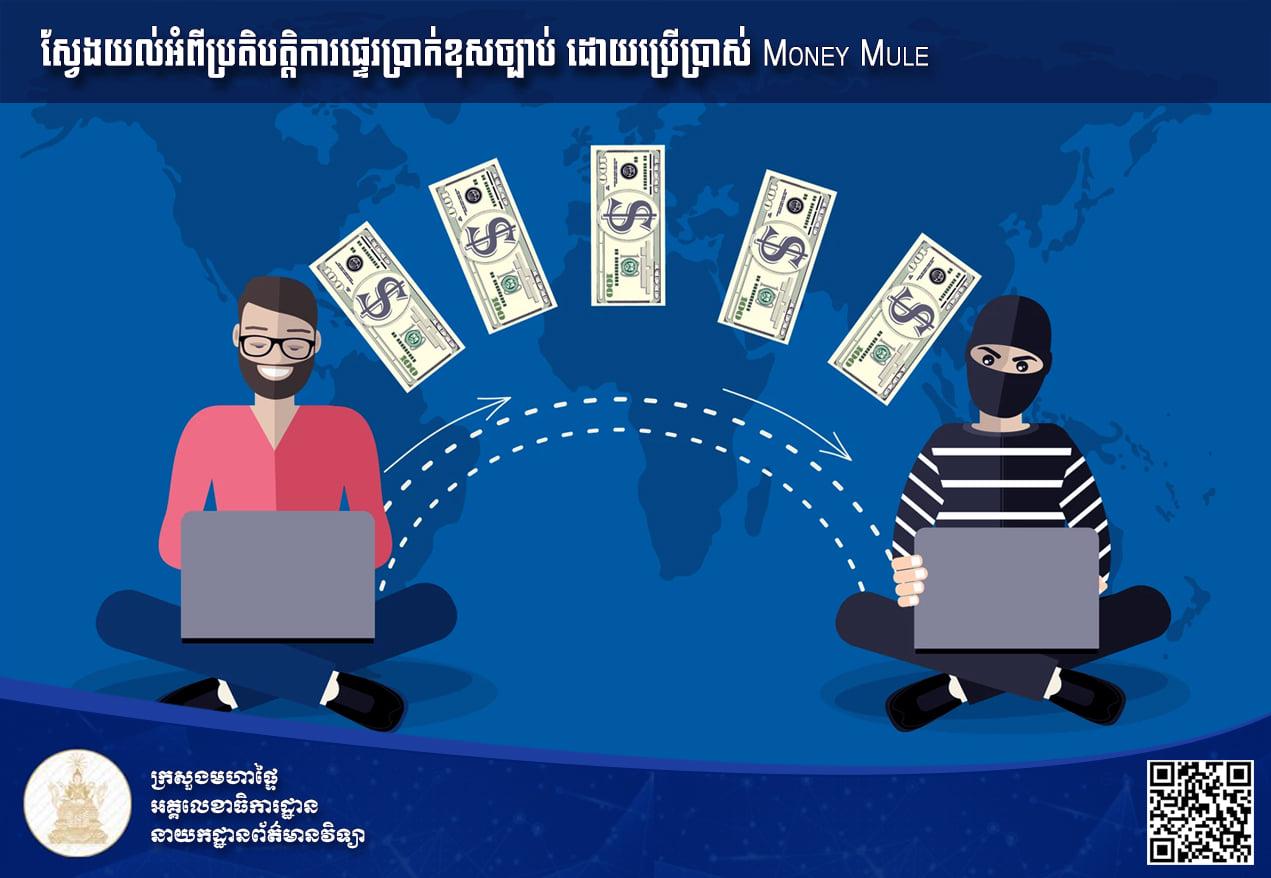 ៤ចំណុច ដើម្បីស្វែងយល់អំពីប្រតិបត្តិការផ្ទេរប្រាក់ខុសច្បាប់ ដោយប្រើប្រាស់ Money Mule