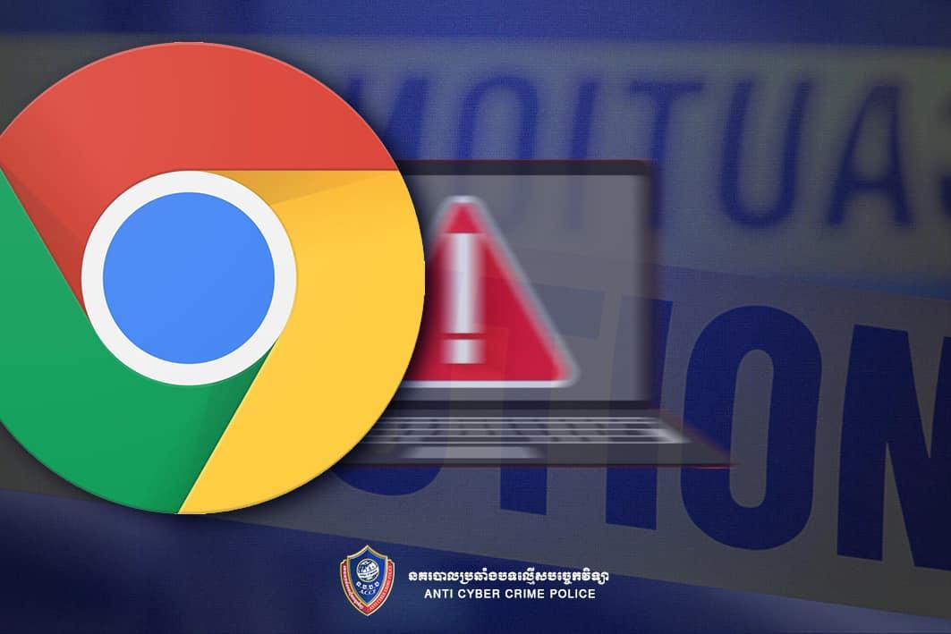 អ្នកប្រើប្រាស់កម្មវិធី Chrome អាចធ្វើឱ្យកុំព្យូទ័រដើរយឺតព្រោះតែបញ្ហានេះ